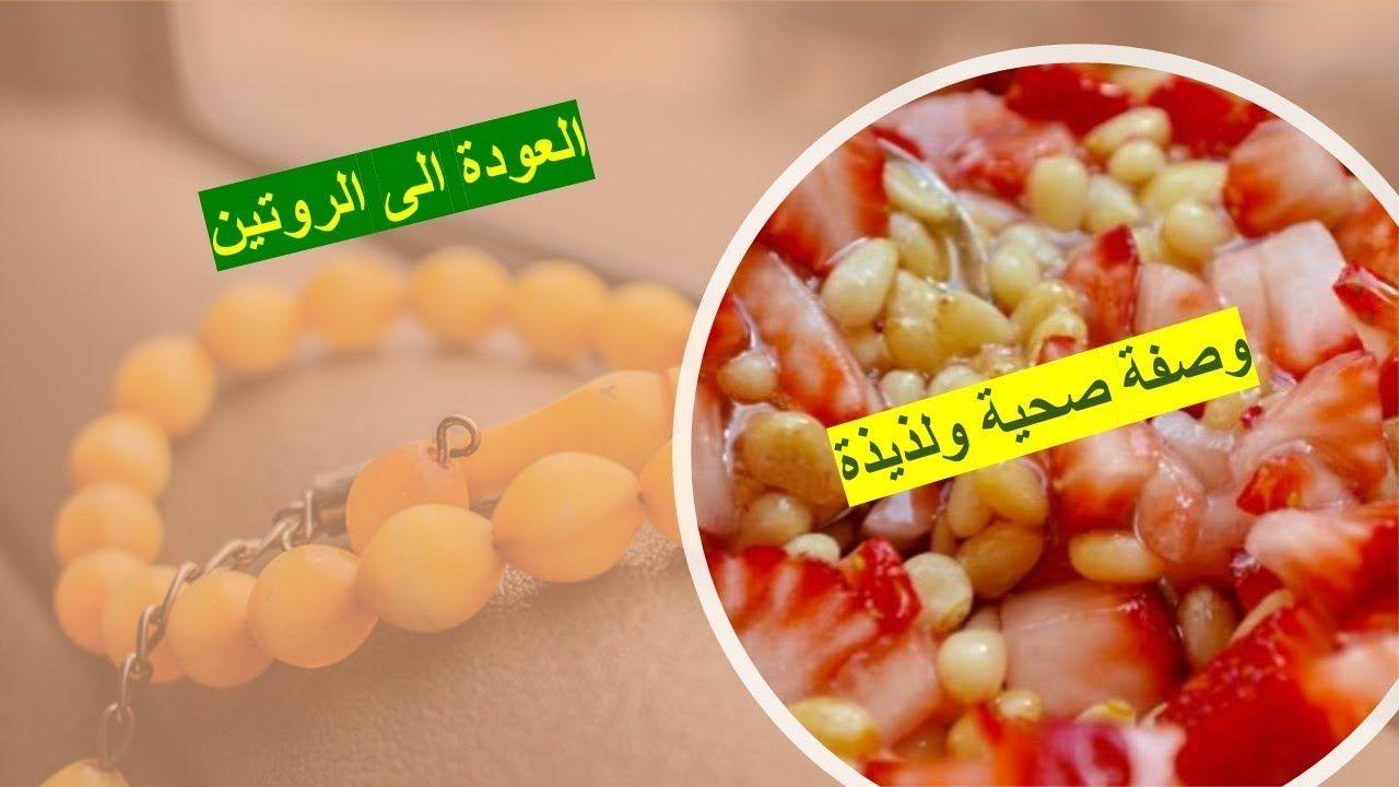 رمضانيات 29 الثبات على العبادة بعد رمضان وصفة الصنوبر والجوز مع العسل Food Healthy Recipes Healthy