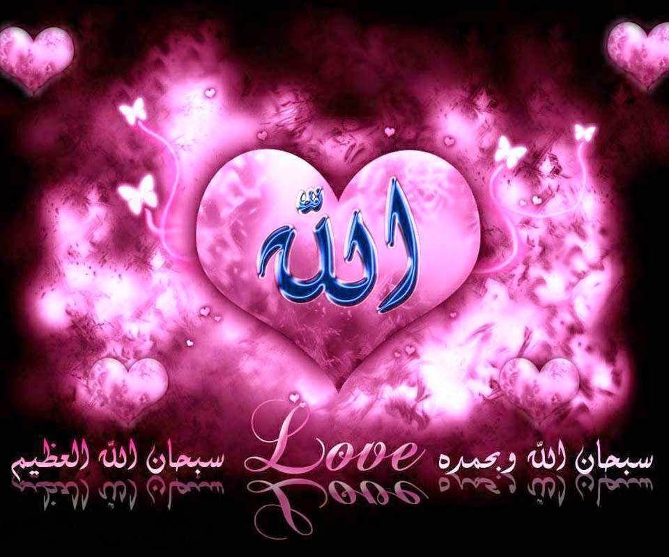 لا اله الا الله سبحانه وتعالى بحث Google Islam Hd Wallpaper Android Islamic Wallpaper