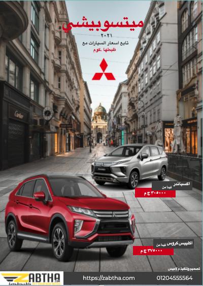 سعر ميتسوبيشي في مصر 2021 Cars Car Vehicles