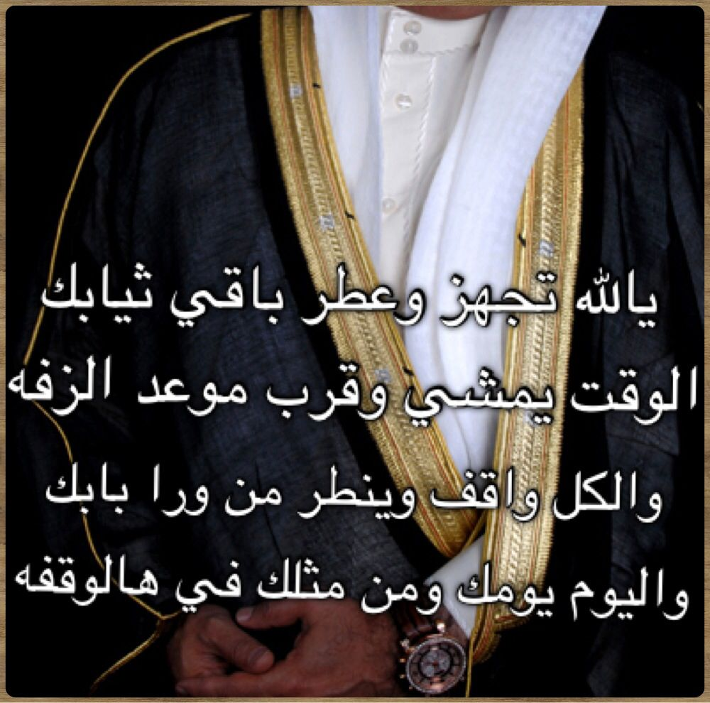 Get Ready And Perfume Your Clothes Everyone Is Waiting For You Its Time For The Wedding March Today Is Your Pretty Words Life Quotes Arabic English Quotes