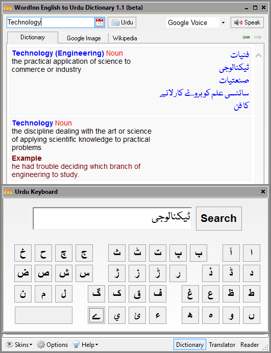 english to urdu dictionary software free download