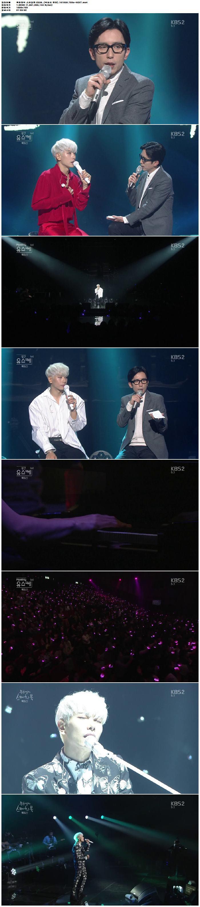 [ENG SUBS] 161030 Park Hyo Shin Yoo Hee Yeol's