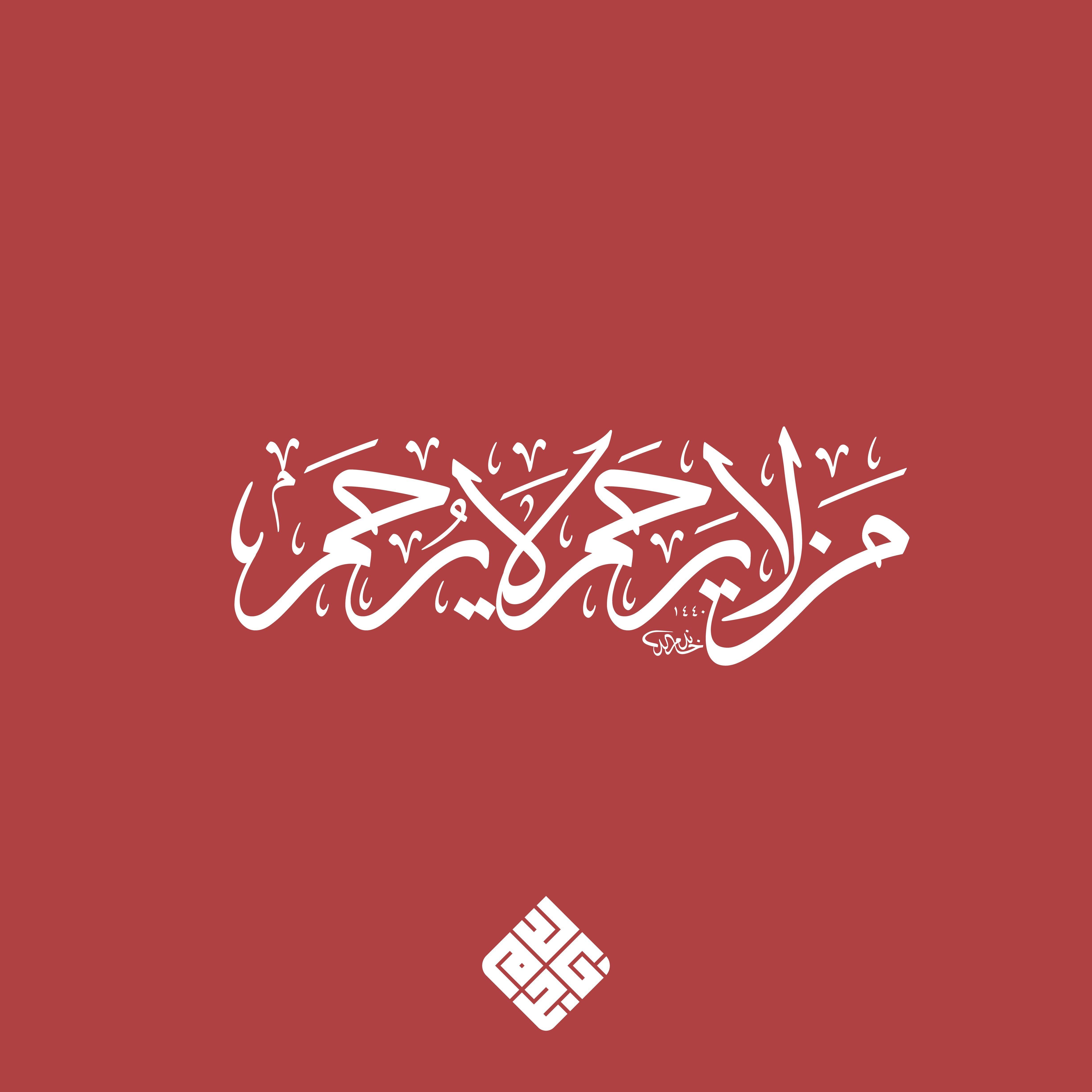 من لا يرحم لا يرحم Arabic Calligraphy Nature Paintings Calligraphy