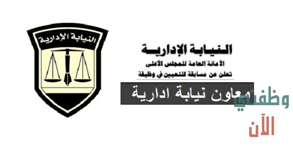 ننشر اعلان وظائف النيابة الإدارية في مصر الأمانة العامة للمجلس الأعلى تعلن عن مسابقة للتعيين في وظيفة معاون نيابة إد Sport Team Logos Juventus Logo Team Logo