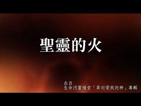 聖靈的火-生命河靈糧堂(奔向愛我的神) - YouTube   God