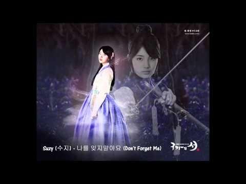 [ENG] Suzy (수지) - 나를 잊지말아요 (Don't Forget Me) (Gu Family Book OST)