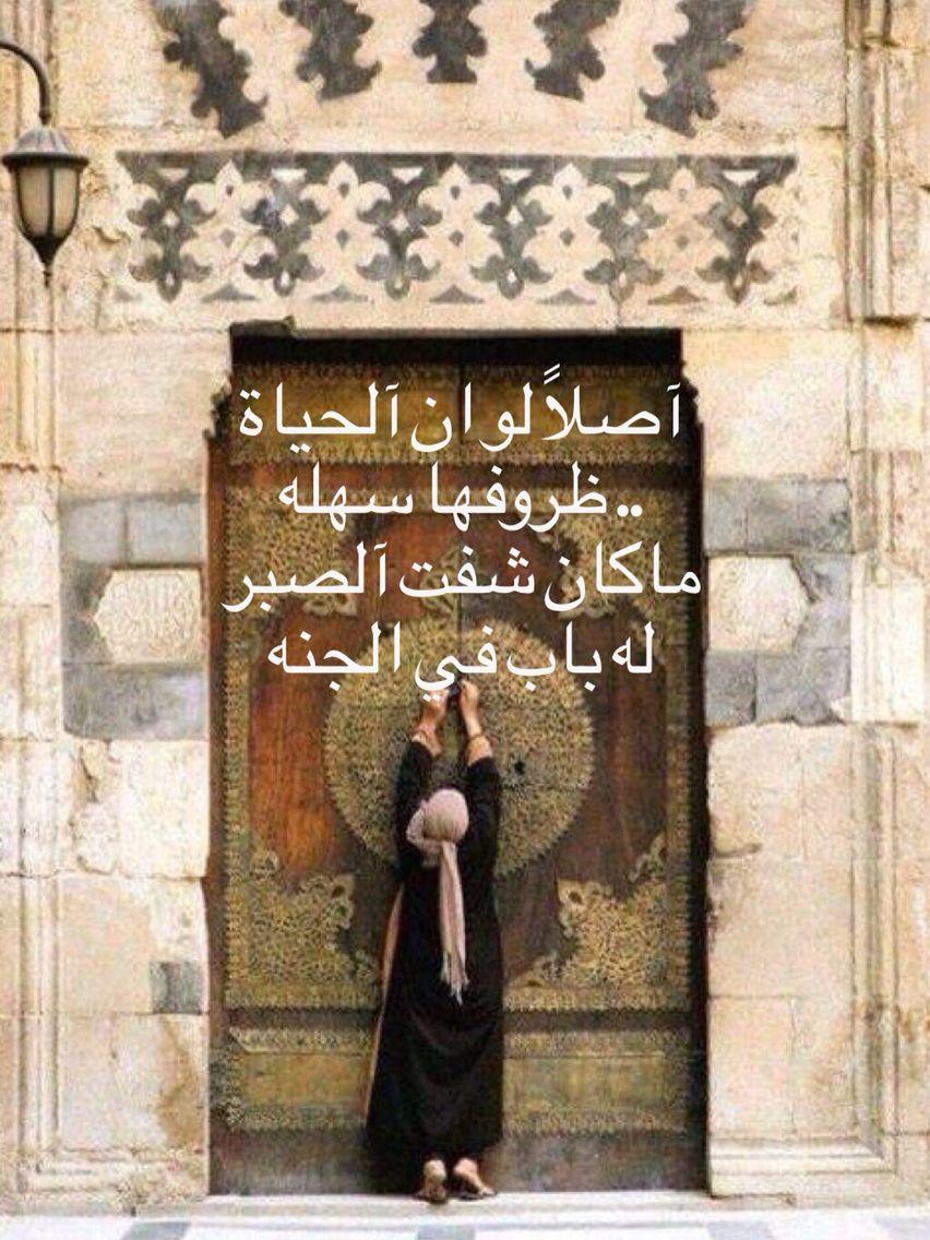 آصلا لو ان آلحياة ظروفها سهله ماكان شفت آلصبر له باب في الجنه Unique Doors Islamic Art Cool Doors