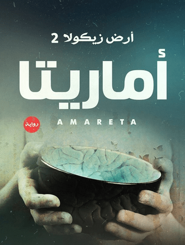 أرض زيكولا 2 مراجعة لـ كتاب عمرو عبدالحميد Novels To Read Inspirational Books Arabic Books