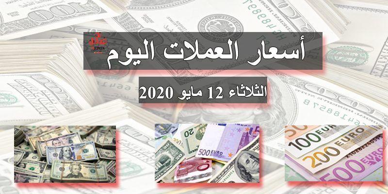 سعر الدولار اليوم في المصارف المصرية الثلاثاء 12 مايو 2020 في خدمتك Book Cover Books