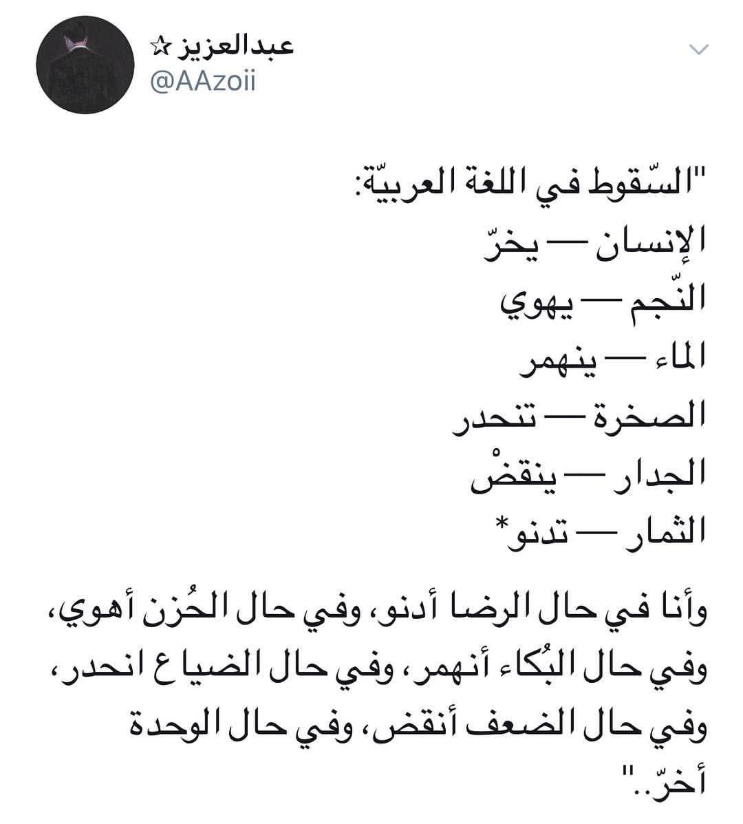 اجمل وصف لحالات الانسان Funnny Quotes Arabic Quotes Mood Quotes