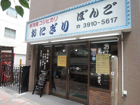おにぎりを食べるためだけに下車する価値あり! 東京・大塚にある『ぼんご』のおにぎりがマジ至高