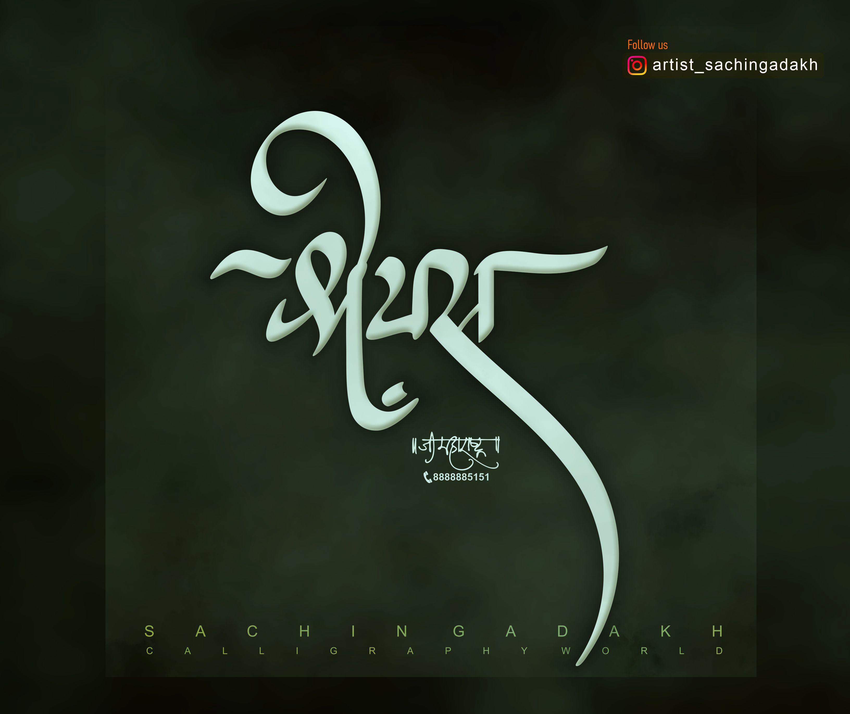 श्रेयस in 2020 Marathi calligraphy, Calligraphy, Caligraphy