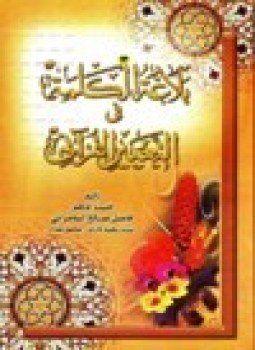 تحميل كتاب التعبير القراني فاضل السامرائي