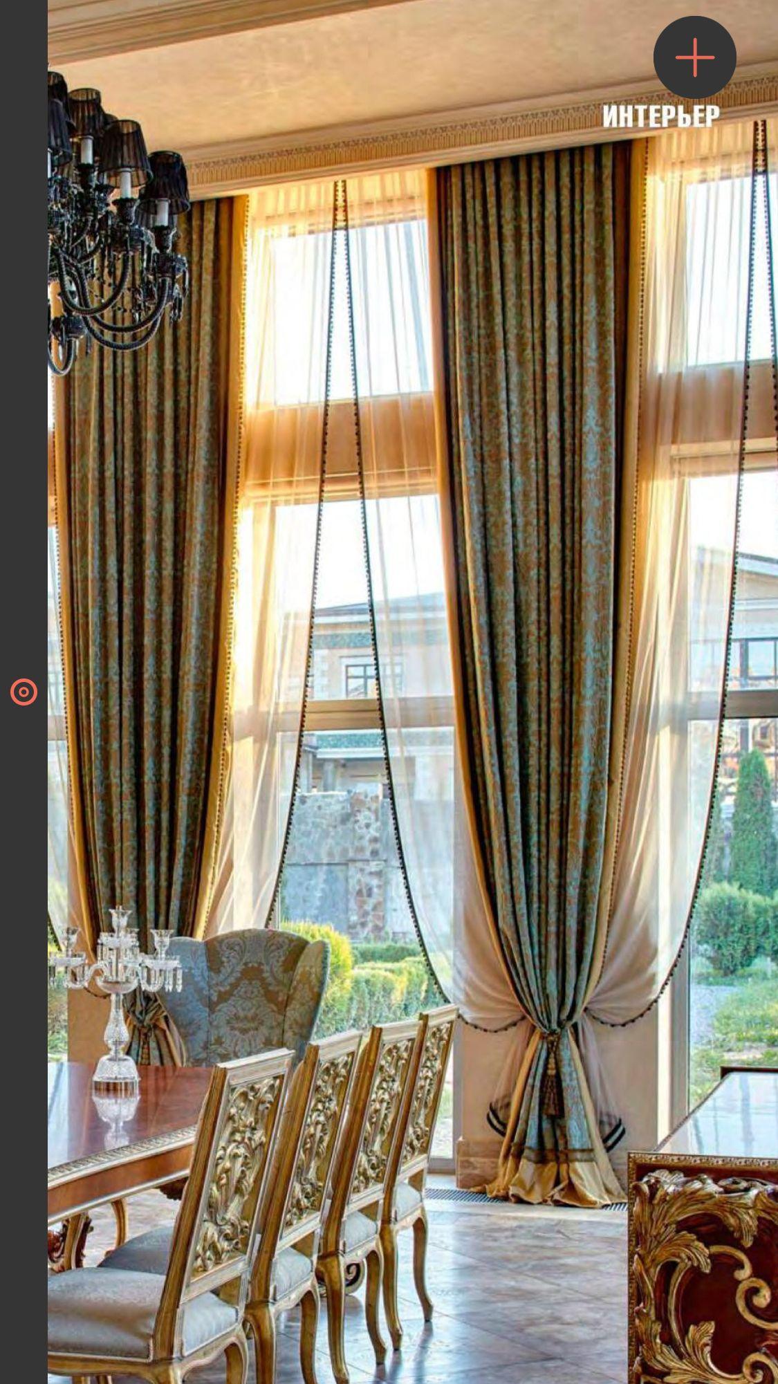Barocco Textiles And Interiors Living Room Decor Curtains Room Decor Decor