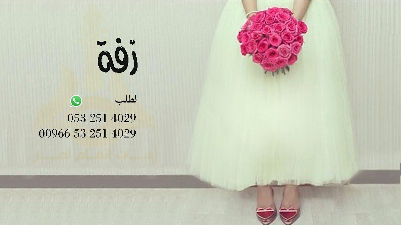 زفة هب السعد باسم جواهر مع دخله مميزه بدون موسيقي Flower Girl Dresses Wedding Dresses Wedding