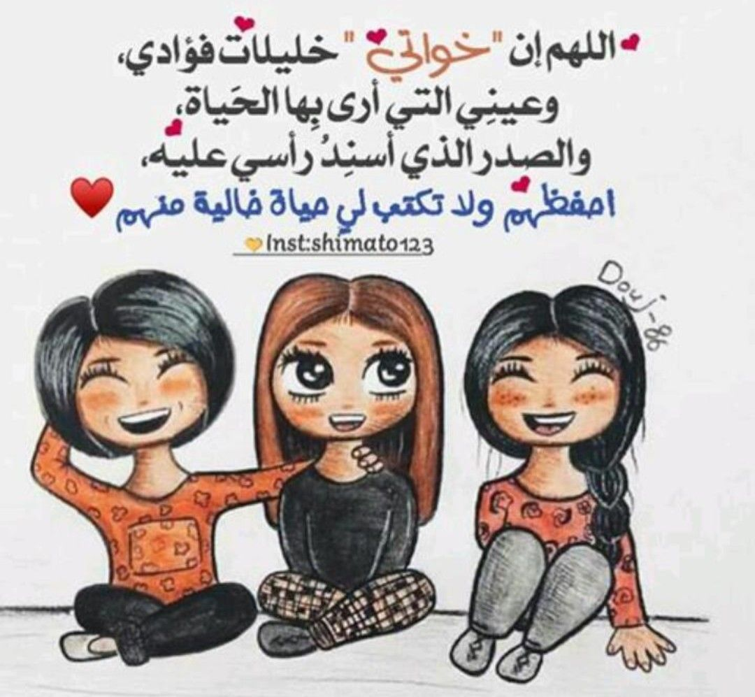 Pin By Sنظخ S On كلمات اعجبتني Funny Cartoon Quotes Cartoon Quotes Its Friday Quotes