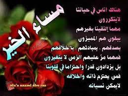 أجمل مسجات مساء الخير حبيبتي سيدات مصر