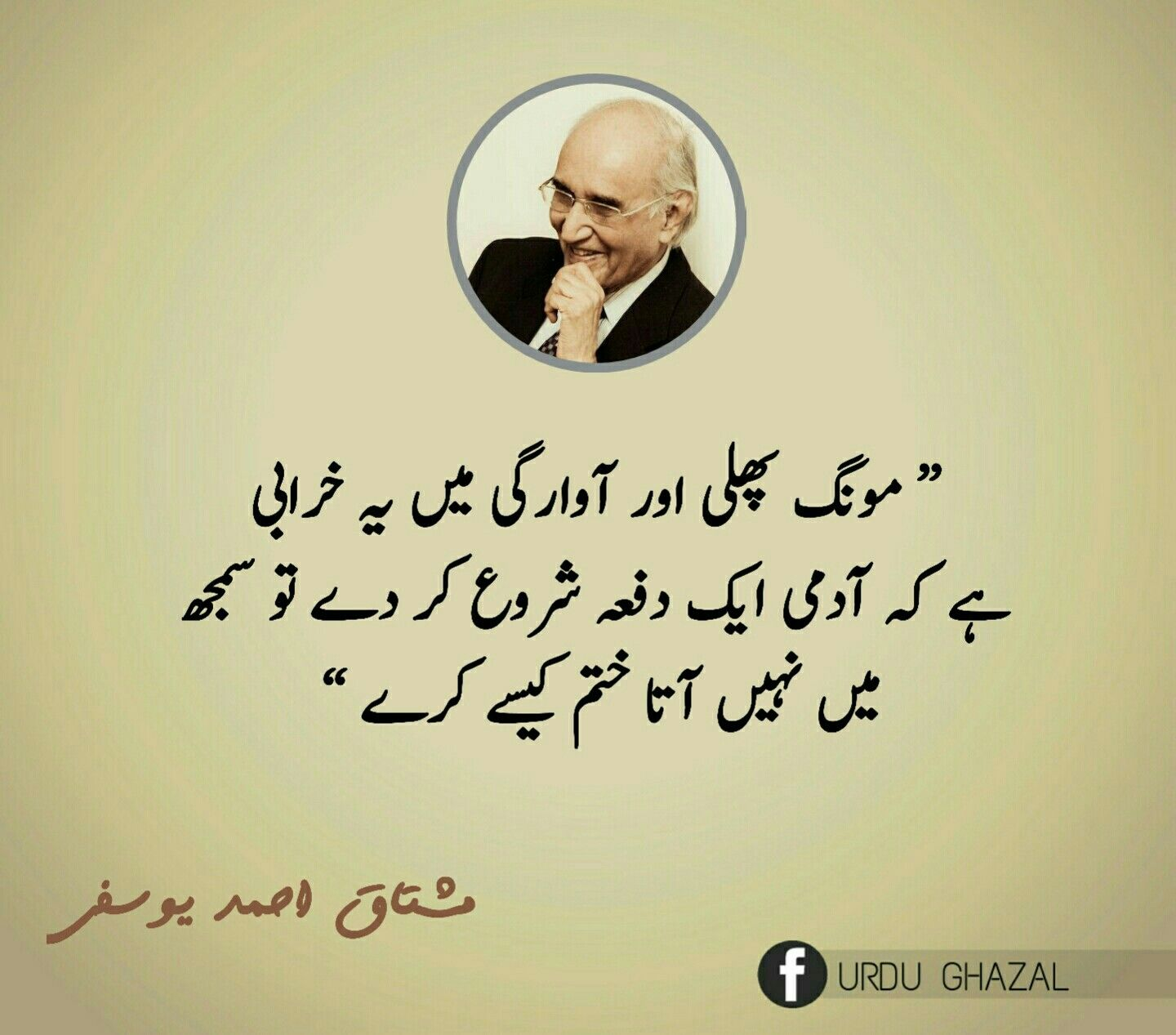 Pin By Lala Asif On Urdu Funny Quotes Sarcasm Funny Quotes For Teens Funny Quotes