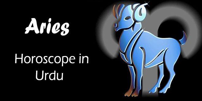 Pin By Horoscope In Urdu 2016 Horoscope In Urdu On Daily Horoscope