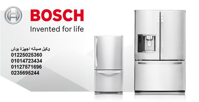 دليل مراكز غسالات بوش التجمع الخامس 01225025360 01014723434 تصليح بوش Bosch French Door Refrigerator Top Freezer Refrigerator Repair