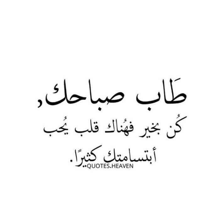 أن تبتسم دائما لا يعني أنك لا تحمل مشاكل بل يعني أنك قررت أن تتخطاها جورج برنارد شو Morning Quotes Words Quotes Romantic Quotes
