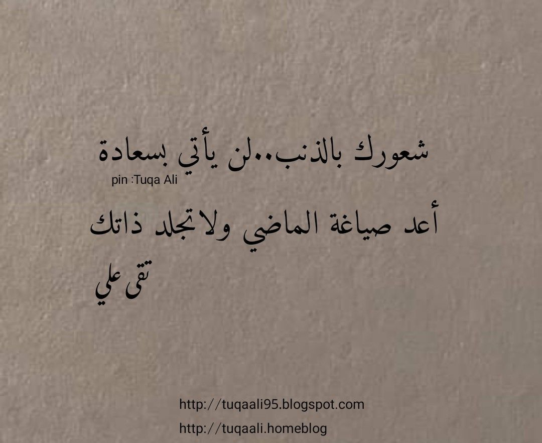 لاتجلد ذاتك Arabic Calligraphy Calligraphy