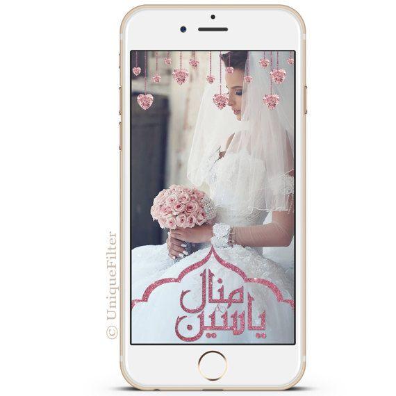 Arabic Wedding Geofilter Custom Text Design Arabic Snapchat - copy blueprint events snapchat