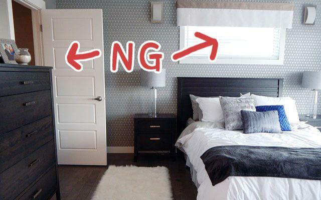寝室風水 ベッドとドア 窓の位置を整えて安心できる寝室に 運びをよくする風水インテリア 風水部屋 風水 寝室 ベッドルーム レイアウト