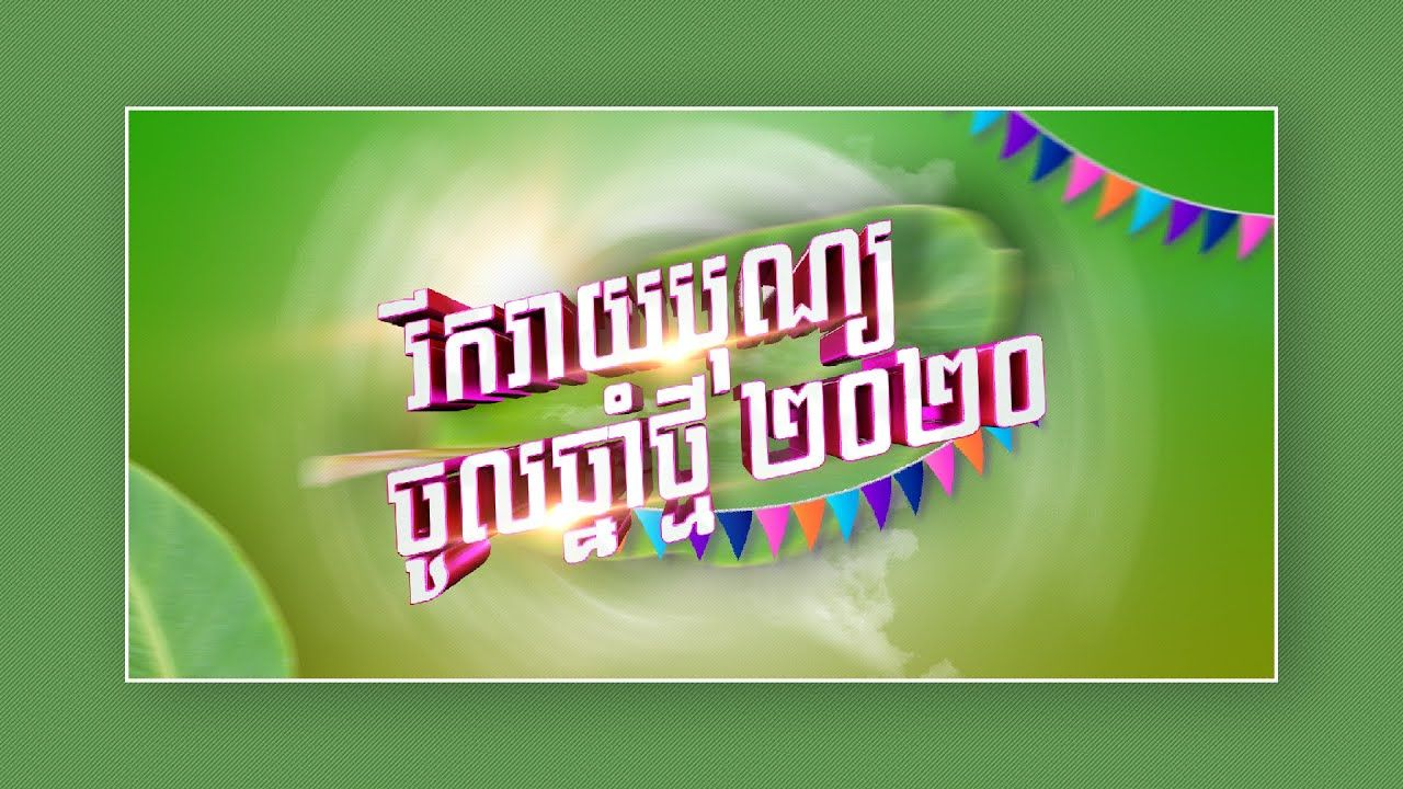 How To Design Happy Khmer New Year 2020 For Post Facebook