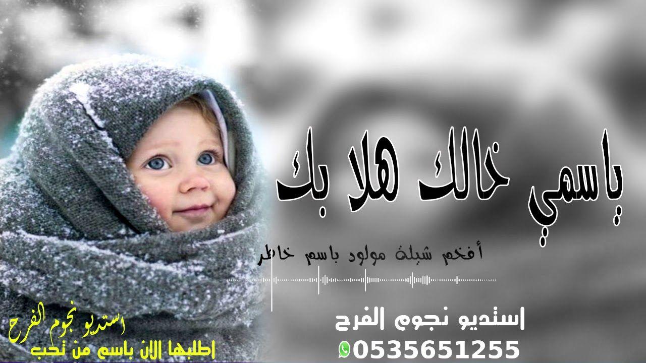 شيله مولود باسم خاطر 2020 شيلة مولود سمي خاله شيلة مولود ياسمي خال 10 Things Youtube