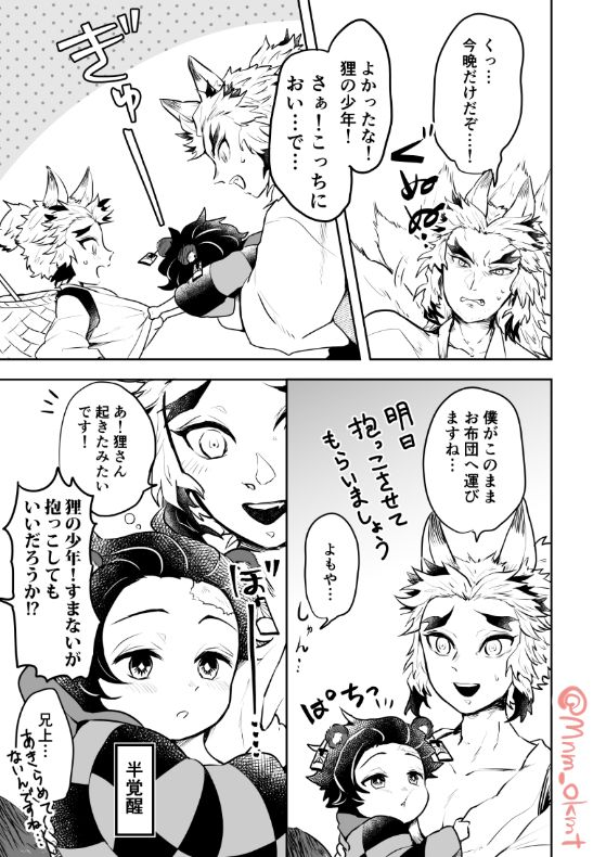 ゲイ 漫画 ラッキースケベ