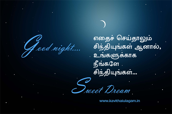 All friends good night image tamil
