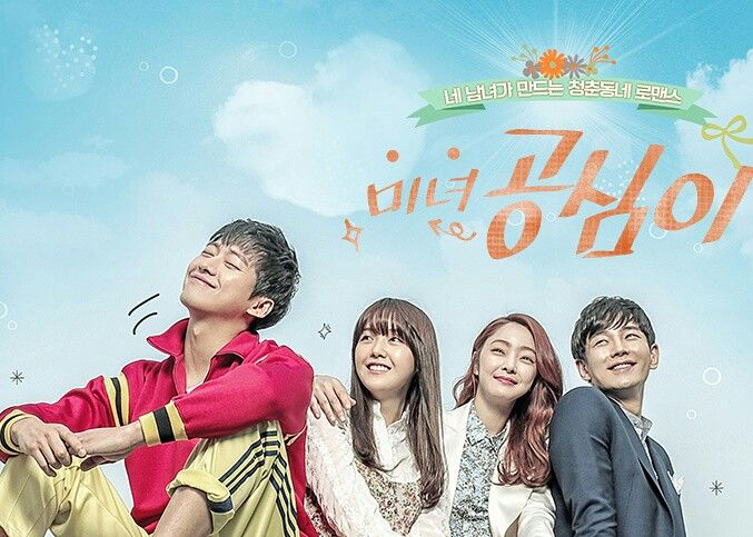 #Koreanlesson #day10 Watching #미녀공심이