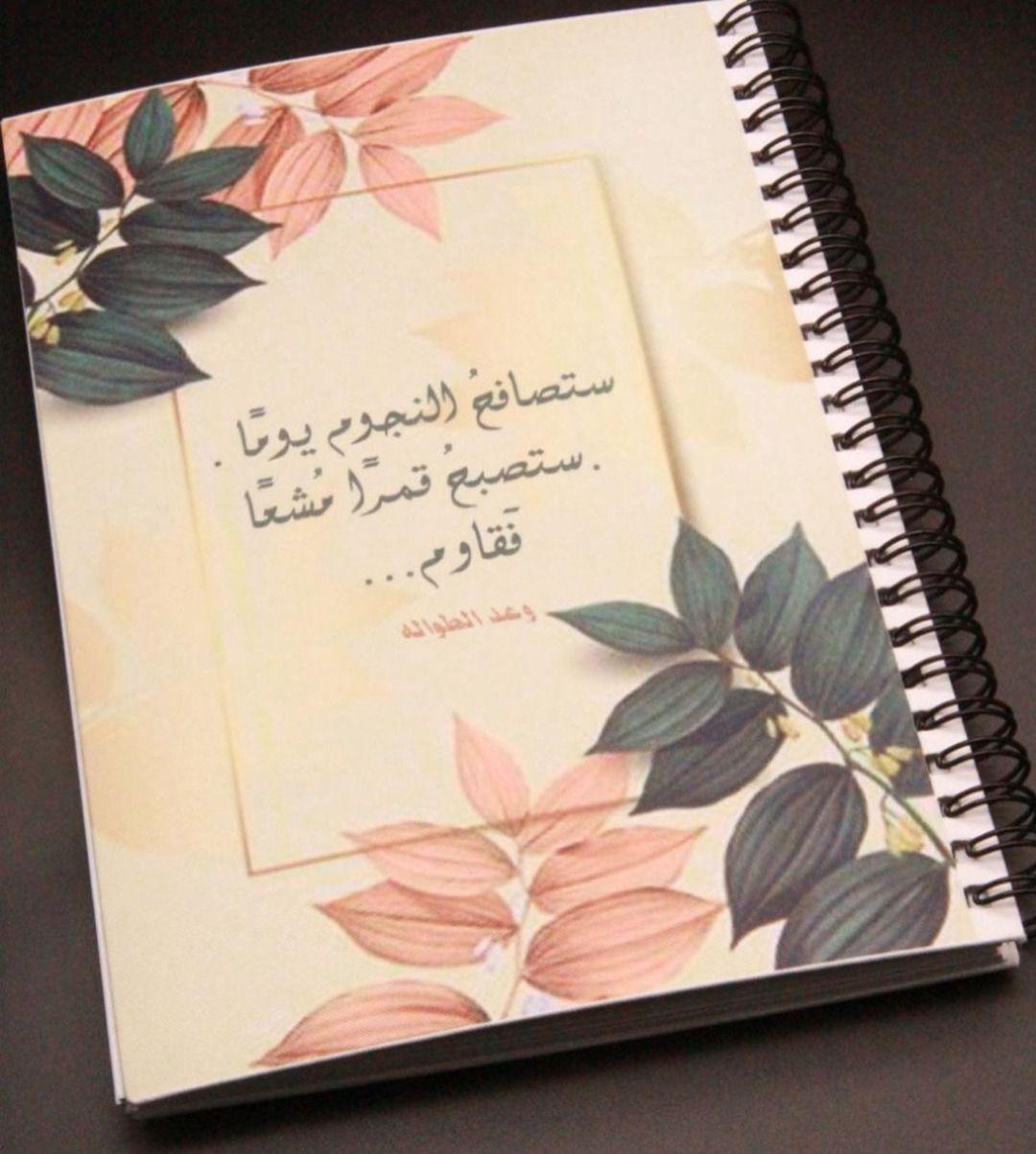 كشكول سلك ستصافح يديك النجوم يوما ستصبح قمرا مشعا ذات يوم ف قاوم National Day Saudi National Day Day