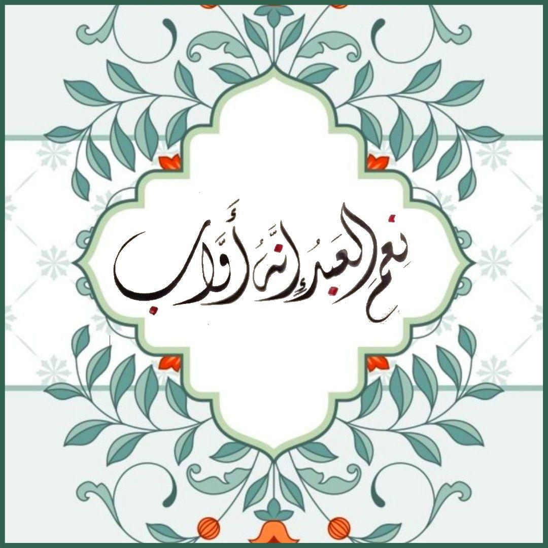 قرآن كريم آية ن ع م ال ع ب د إ ن ه أ و اب Peace Symbol Symbols Art