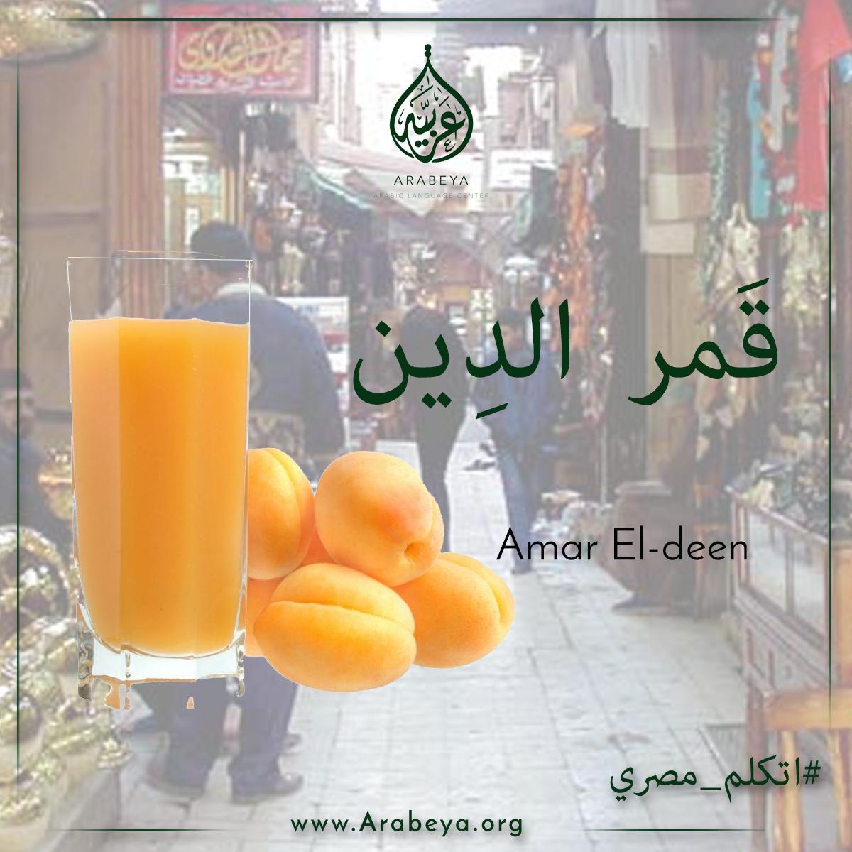 Pin On Ramadan In Egypt