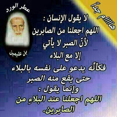 الصبر Life My Life Islam