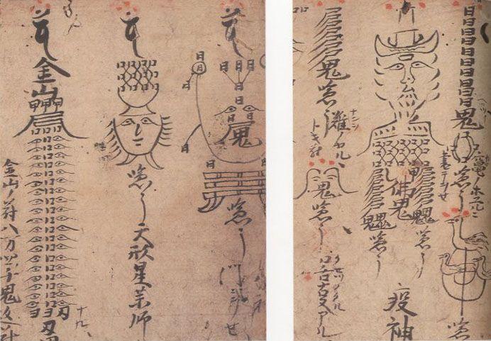 伝統大法師位僧明 伝統大法師位僧明 鎌倉時代 これすごくかっこよくないですか 字と絵が渾然一体となってます 呪文でしょうか 古代文字 法師 僧