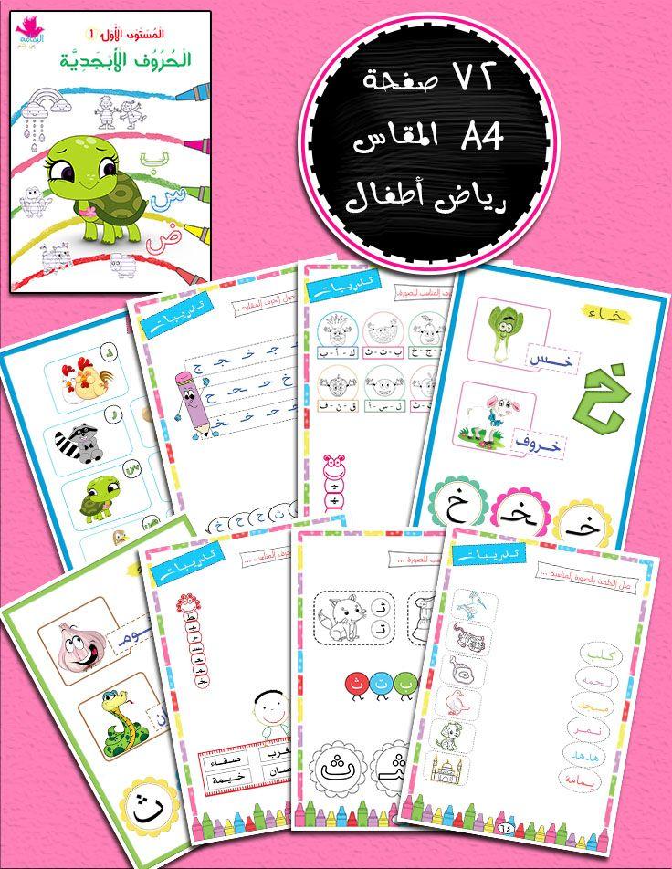 سلسلة كتب للأطفال منهج نور البيان المستوى الأول 1 Arabic Kids Learning Arabic Arabic Lessons