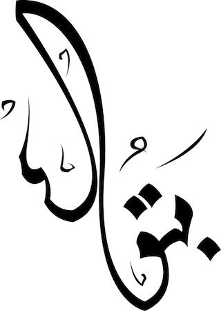 طاقة الأسماء والأحرف بتول ذات شخصية منفتحة تدفعها للظهور والبروز في محيطها محبة للفكاهة والفرفشة بدرجة ك Tribal Tattoos Calligraphy Arabic Calligraphy
