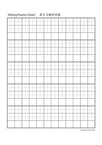 Blank Writing Practice Sheet Learn Japanese Pinterest - blank sheet of paper with lines