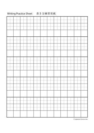 Blank Writing Practice Sheet  Nihongo Benkyoshimasho