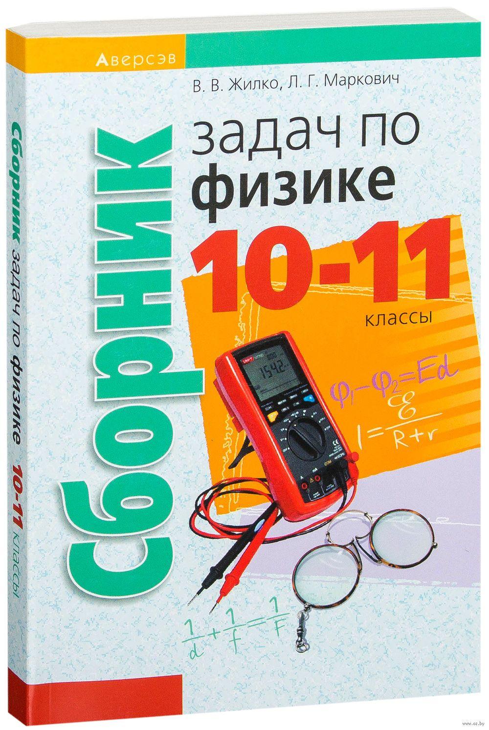 Гдз для сборник вопросов и задач по физике 10-11 класс