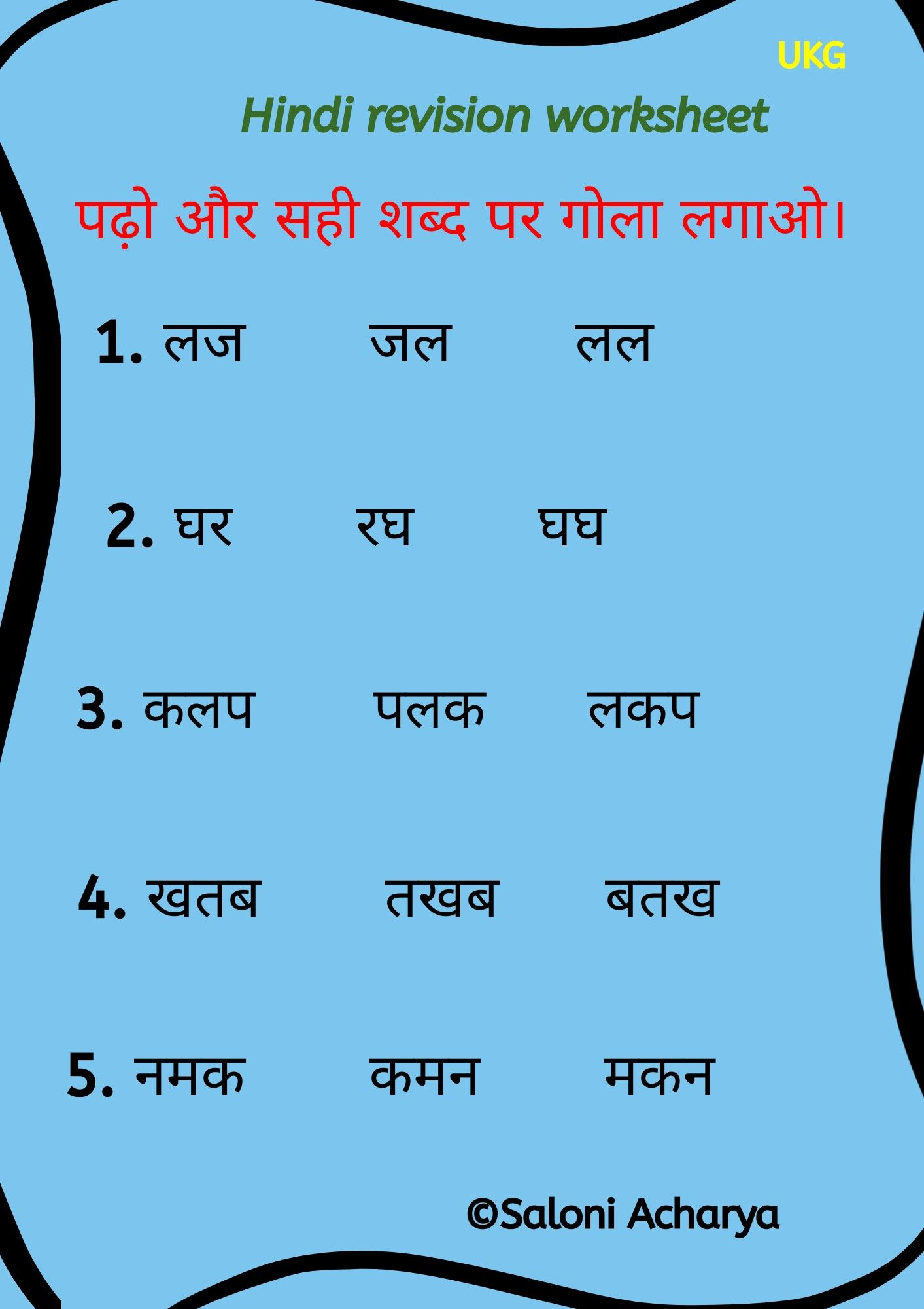 Hindi Worksheet In
