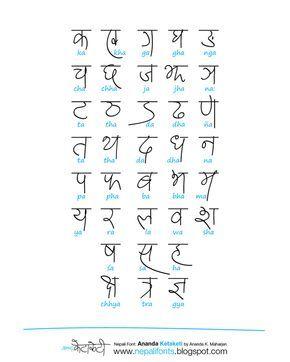 Devanagari Ketaketi Nepali