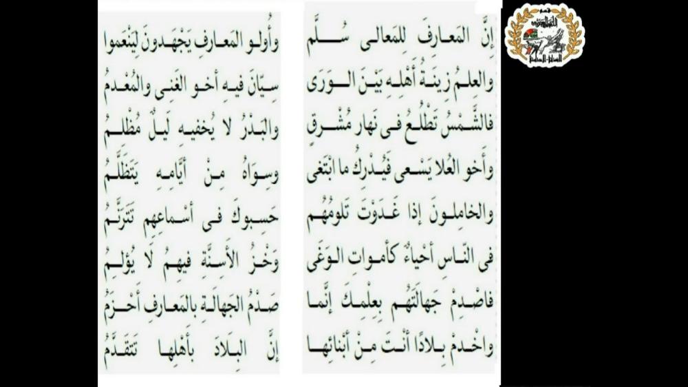 انشودة عن العلوم بحث Google Learn Arabic Alphabet Learning Arabic Arabic Alphabet