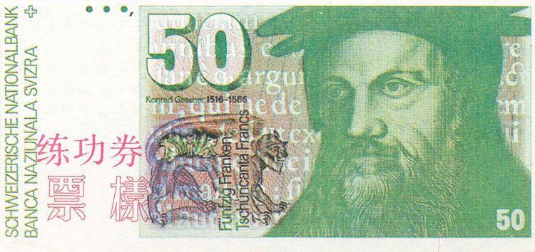 Schulgeld der Bank of China Schweizer Franken Geld