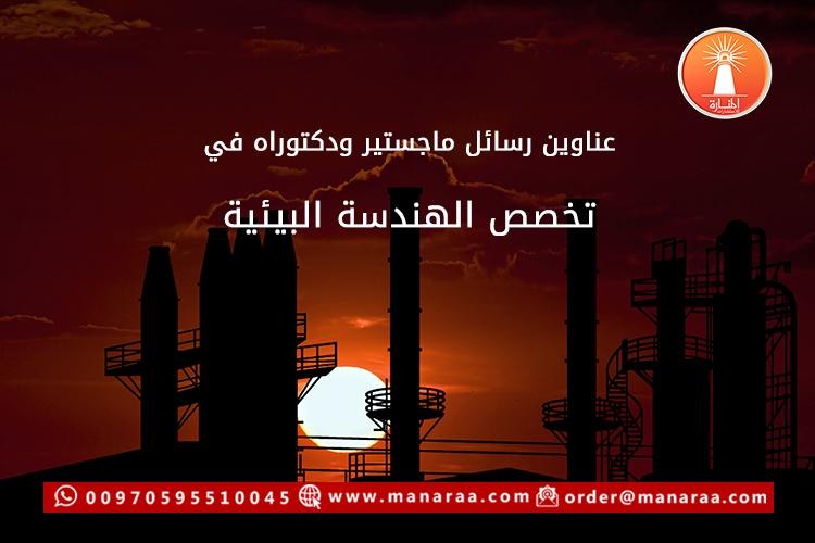 عناوين رسائل ماجستير ودكتوراه في تخصص الهندسة البيئية لأعضاء هيئة التدريس اليوم السبت جامعتي مبتعث سعودي باحث توفل امريكا Movie Posters Poster Movies