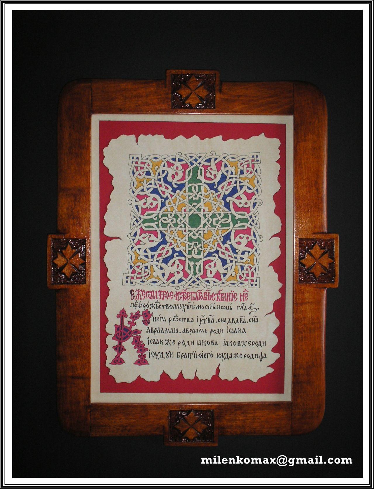 Uramljen stari rukopis-Old manuscript framing   Uramljivanje ...