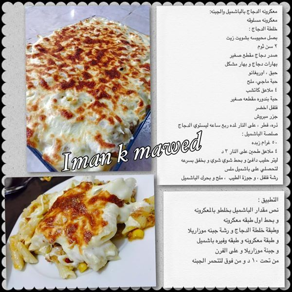 مكرونة الدجاج بالبشاميل والجبنة Cookout Food Recipes Cooking